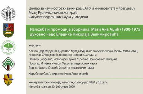 "Izložba ""Mati Ana Adžić (1900-1975): duhovno čedo vladike Nikolaja Velimirovića"" u Kragujevcu"