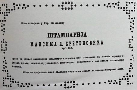 Razvoj štamparstva i prvi štampari u Gornjem Milanovcu