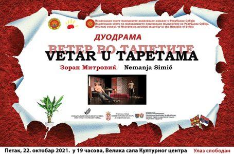 "Dvojezična pozorišna predstava ,,Vetar u tapetama"""